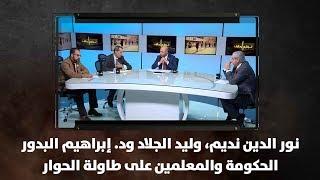 نور الدين نديم، وليد الجلاد ود. إبراهيم البدور - الحكومة والمعلمين على طاولة الحوار