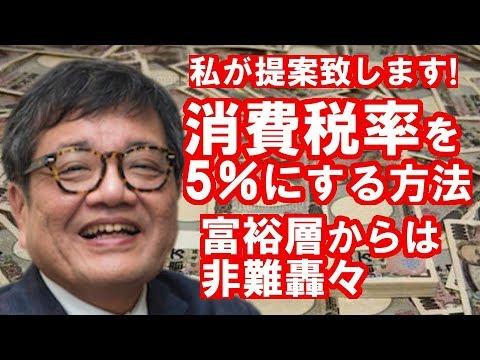 [森永卓郎]富裕層からは非難轟々、消費税を5%にする方法!