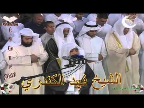 Sheikh Fahd Al-Khandari - Quran (67) Al-Mulk - سورة الملك