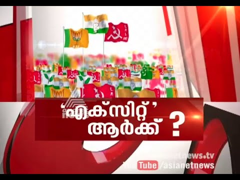 What Poll Of Exit Polls Say About Kerala? | News Hour Debate 18 May 2016
