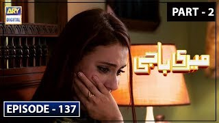 Meri Baji Episode 137 - Part 2 - 22nd August 2019 | ARY Digital Drama