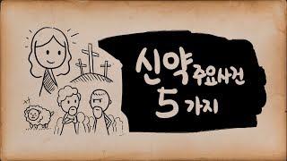 신약성경의 주요사건 5가지