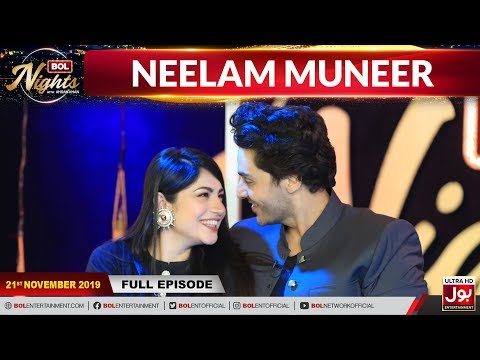 Neelam Muneer In BOL Nights | BOL Nights With Ahsan Khan | 21st November 2019