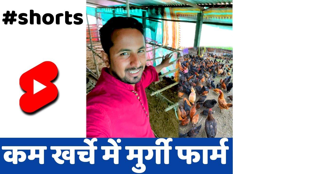 जीरो रूपये का फार्म👌🔥#SHORTS #INDIANFARMER #FARMING
