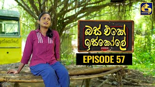 Bus Eke Iskole Episode 57 ll බස් එකේ ඉස්කෝලේ  ll 13th April 2021 Thumbnail