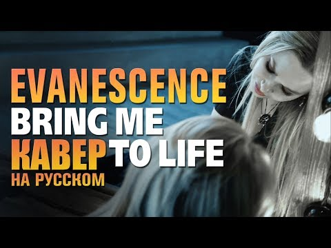 Evanescence - Bring Me To Life | AMELCHENKO | Russian Cover | кавер  на русском