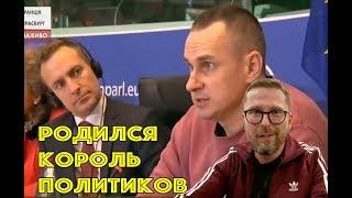 Партия Олега Сенцова?