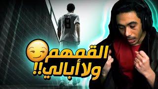 فيفا 21 - الامباب فتح الباب ! 😎🔥 | FIFA 21