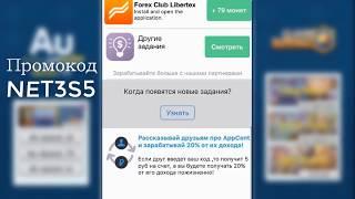Appcent промокод от AuRuM TV и обзор