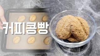 커피콩빵 만들기 coffee bean bread |커디…