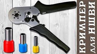 Пресс-клещи, кримпер или инструмент для опрессовки или обжима наконечников НШВИ HSC8 6-6. Aliexpress(, 2017-03-25T07:12:09.000Z)