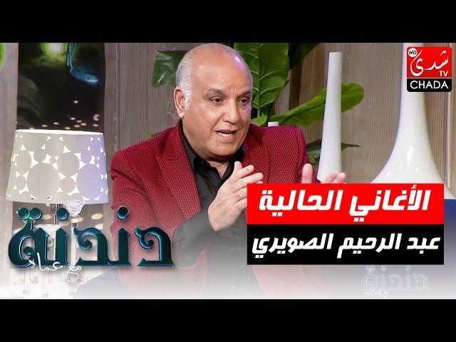 وجهة نظر عبد الرحيم الصويري في الأغاني الحالية من برنامج دندنة مع عماد النتيفي