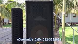 NO.1 แก้ระบบเครื่องเสียงทำคาราโอเกะ สวนลุงชาญ อู่ทอง สุพรรณบุรี 082-3292891