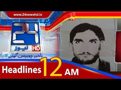 News Headlines | 12:00 AM | 15 January 2018 | 24 News HD