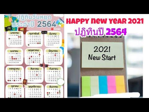 ปฏิทิน 2564 New year 2021