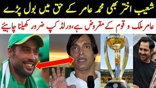 Shoaib Akhtar Interview About Muhammad Amir ! Why Selecter Not Selected Amir