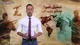 حزب الله وغسيل الأموال #أخبار_باختصار
