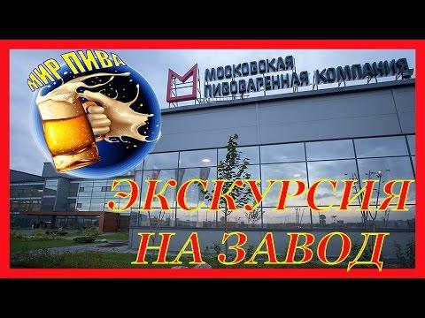 Экскурсия на Московский пивоваренный завод. МПК Ikskursia Moskovska Pivovana