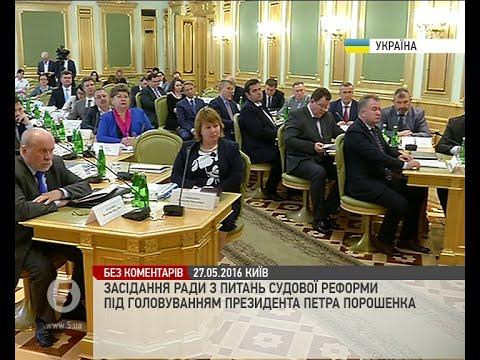 Засіданні Ради з питань судової реформи під головуванням Порошенка