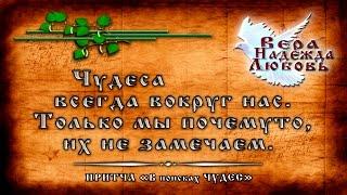 Православные ПРИТЧИ - Притча В поиске ЧУДЕС(Из серии