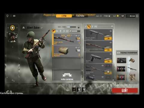 Heroes & Generals - Я сделал это, купил снайперский прицел на Гранд!