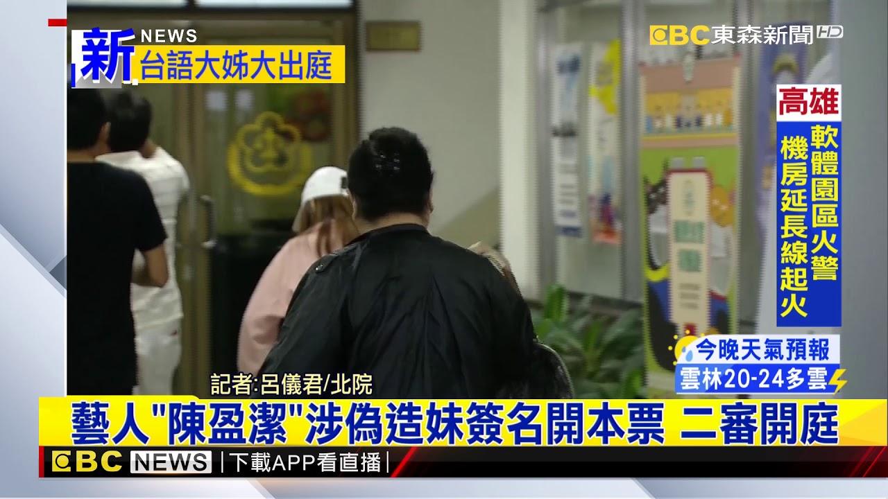 最新》藝人「陳盈潔」涉偽造妹簽名開本票 二審開庭 - YouTube