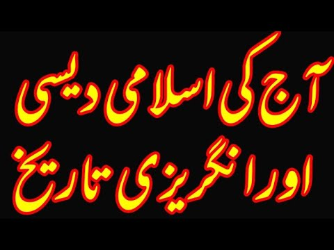 Today Date And Month - Today Date And Islamic Month Date And Day Dasi Month Ki Date