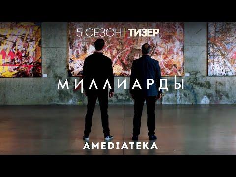 Миллиарды | 5 сезон | Русский тизер