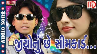 Jio Nu Che Sim Card | New Gujarati Song 2017 | Latest Gujarati Timli Song | Vikram Chauhan