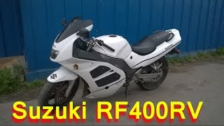 Купил себе Suzuki RF400RV (11.07.15)(, 2015-07-13T17:31:17.000Z)