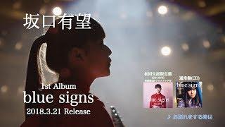 坂口有望 1st Album「blue signs」収録シングルダイジェスト