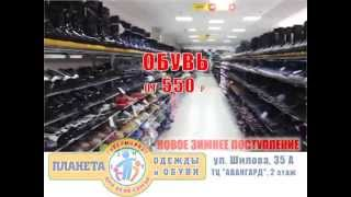 Планета одежды и обуви(, 2014-11-26T14:13:15.000Z)