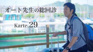 【作品講評】オート先生の総回診【Karte.29】