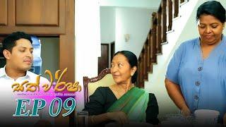 Sath Warsha   Episode 09 - (2021-05-11)   ITN Thumbnail