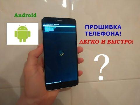 Как прошить телефон самостоятельно андроид