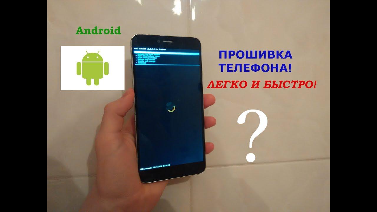 Инструкция по прошивки телефонов