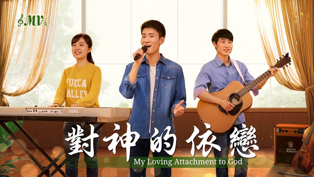 基督教会诗歌《对神的依恋》【诗歌MV】