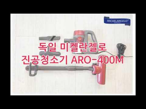 독일 미켈란젤로 파워풀 싸이클론 몬스터 99 진공청소기 ARO-400M 메인브러쉬 영상