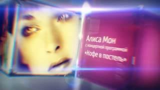 Скоро! Алиса Мон - любимые хиты и атмосфера лихих 90-х
