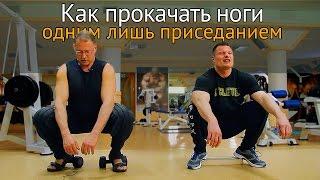 Как прокачать ноги одним лишь приседанием(В данном видео предлагается комплекс упражнений для проработки мышц ног, который можно выполнять как в..., 2015-05-14T03:58:01.000Z)