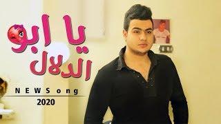 Abdullah Elpop - Ya Abo Eldalal  / عبدالله البوب - يا ابو الدلال