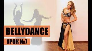 Мария Северцева урок 7, танец бэлади