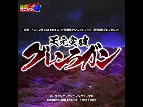 Yumiko - Sorairo Days ('Tengen Toppa Gurren Lagann' OP)