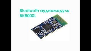 Bluetooth аудиомодуль BK8000L