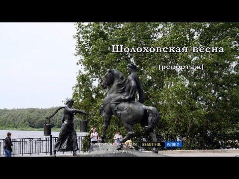 Шолоховская весна. станица Вешенская  #ГеографияРоссии