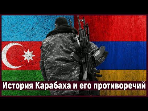 ИСТОРИЯ Конфликта в НАГОРНОМ КАРАБАХЕ.  Войны Армении и Азербайджана