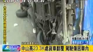 104年6月18日7時49分東森新聞報導中山高23.3K處貨車翻覆 駕駛傷困車內