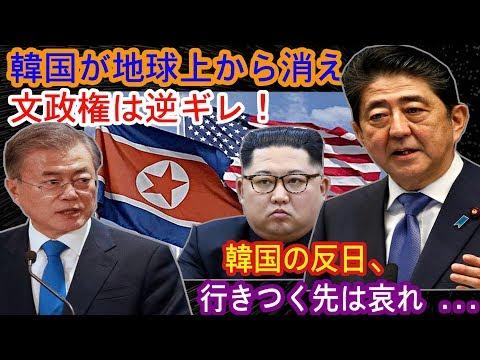 韓国が地球上から消える!文政権は逆ギレ!日本政府が韓国の愛国デモを冷笑!韓国の反日、行きつく先は哀れ ...