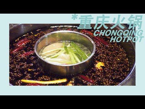 China Travels Ep. 3: ChongQing (World's Largest Hotpot Restaurant 枇杷园 & CiQiKou 磁器口)