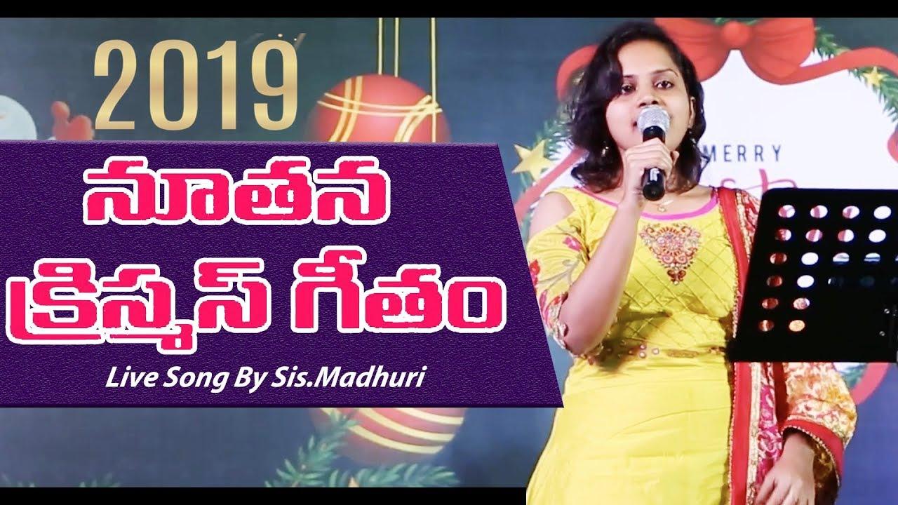 తార వెలసింది Thara Velisindhi New 2018 Telugu Christmas Song|Madhuri |Telugu Live Songs 2018